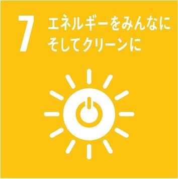 SDGs7「エネルギーをみんなに そしてクリーンに」 | Oxygen