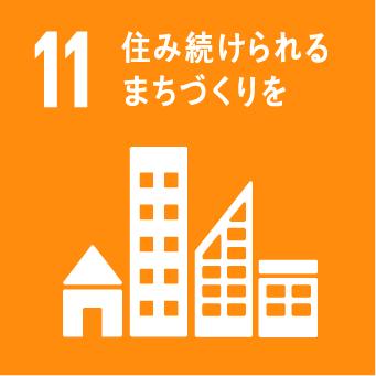 「SDGs11」の画像検索結果